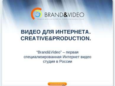 "ВИДЕО ДЛЯ ИНТЕРНЕТА. CREATIVE&PRODUCTION. ""Brand&Video"" – первая специализиро..."