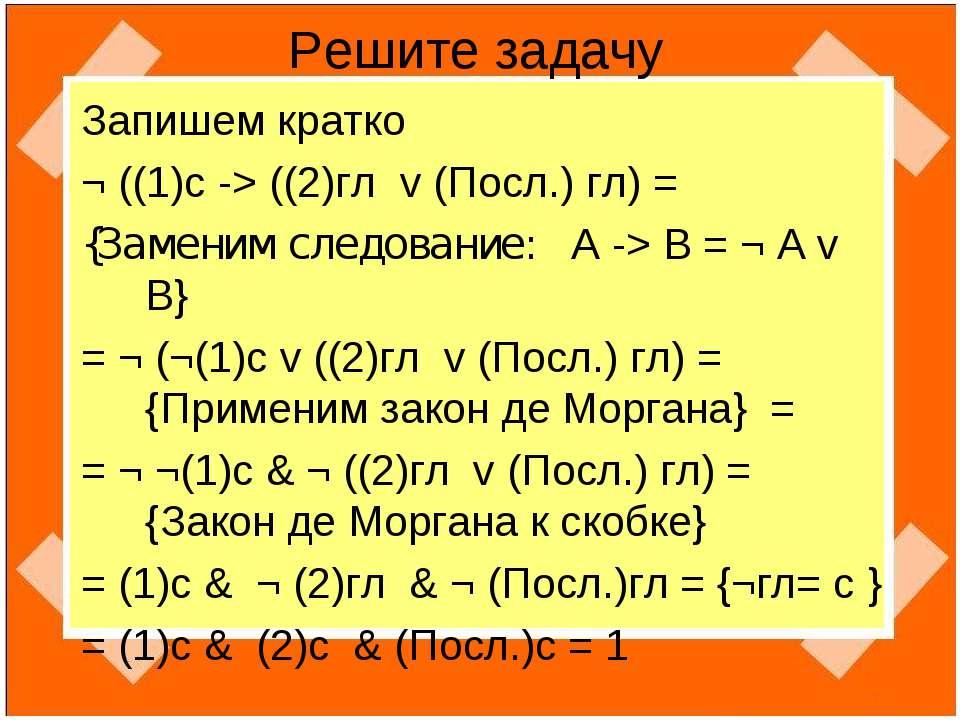 Решите задачу Запишем кратко ¬ ((1)с -> ((2)гл v (Посл.) гл) = {Заменим следо...