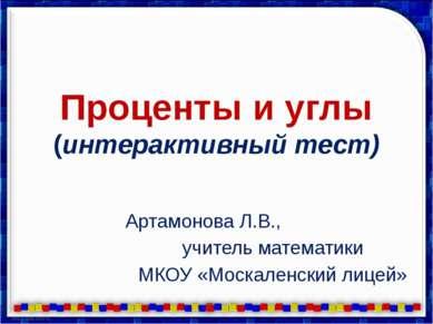 Проценты и углы (интерактивный тест) Артамонова Л.В., учитель математики МКОУ...