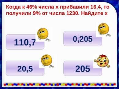 Когда к 46% числа х прибавили 16,4, то получили 9% от числа 1230. Найдите х 0...