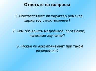 1. Соответствует ли характер романса, характеру стихотворения? 2. Чем объясни...