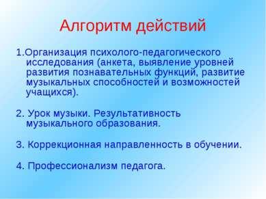 Алгоритм действий 1.Организация психолого-педагогического исследования (анкет...