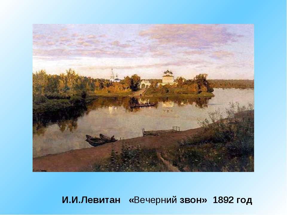 И.И.Левитан «Вечерний звон» 1892 год