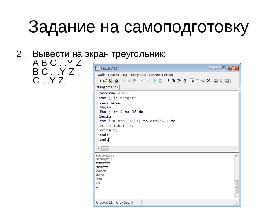 Задание на самоподготовку Вывести на экран треугольник: A B C ...Y Z B C …Y Z...