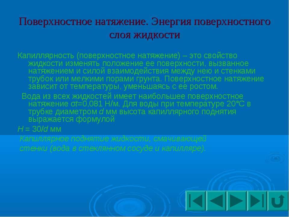 Поверхностное натяжение. Энергия поверхностного слоя жидкости Капиллярность (...