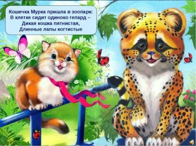 Кошечка Мурка пришла в зоопарк: В клетке сидит одиноко гепард – Дикая кошка п...