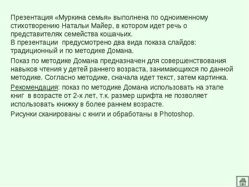 Презентация «Муркина семья» выполнена по одноименному стихотворению Натальи М...