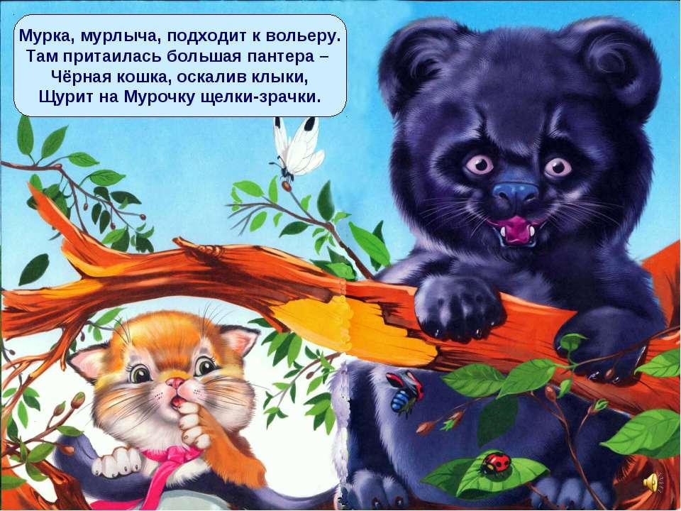 Мурка, мурлыча, подходит к вольеру. Там притаилась большая пантера – Чёрная к...