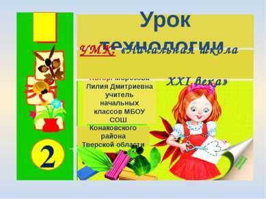 2 Автор: Морозова Лилия Дмитриевна учитель начальных классов МБОУ СОШ с.Завид...