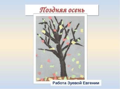 Работа Зуевой Евгении