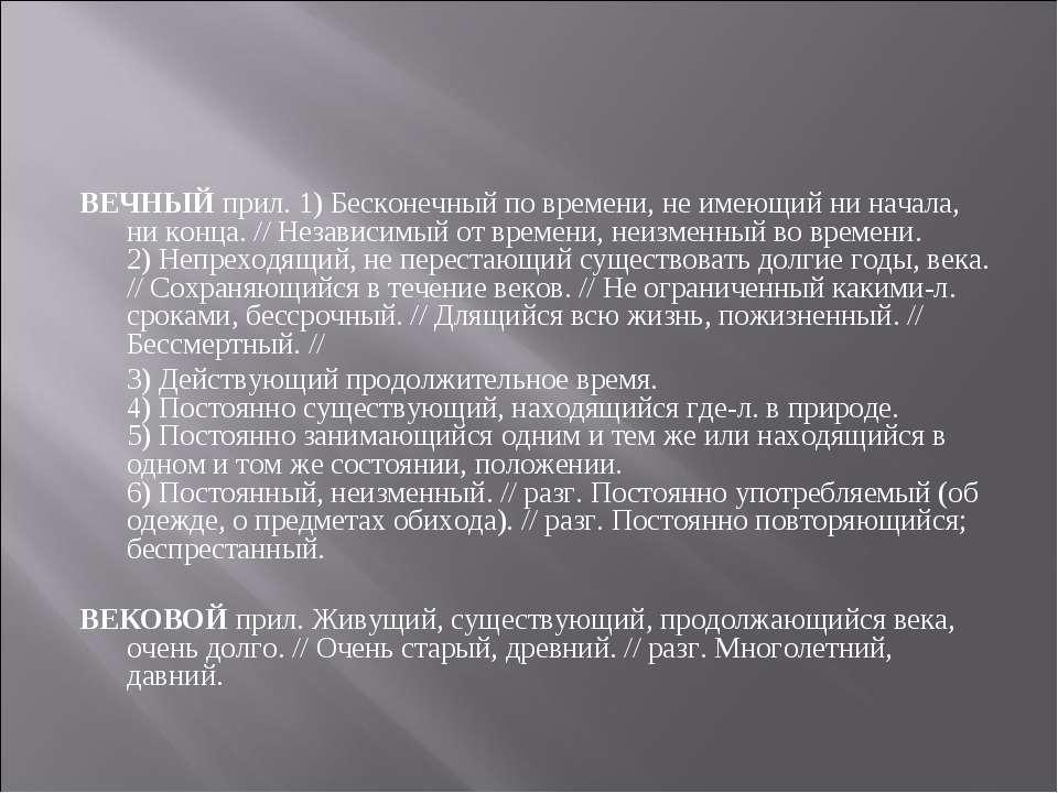 ВЕЧНЫЙ прил. 1) Бесконечный по времени, не имеющий ни начала, ни конца. // Не...
