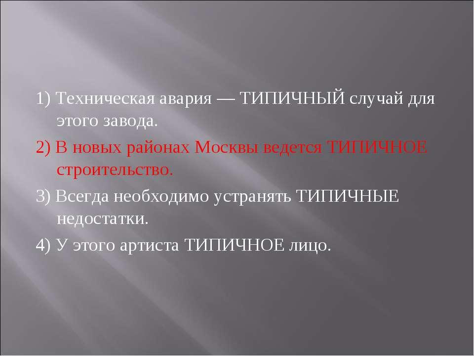 1) Техническая авария — ТИПИЧНЫЙ случай для этого завода. 2) В новых районах ...