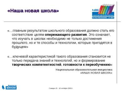 Самара 15 - 16 октября 2009 г. «Наша новая школа» «…главным результатом школь...