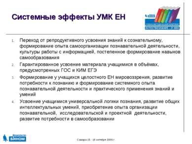 Самара 15 - 16 октября 2009 г. Системные эффекты УМК ЕН Переход от репродукти...