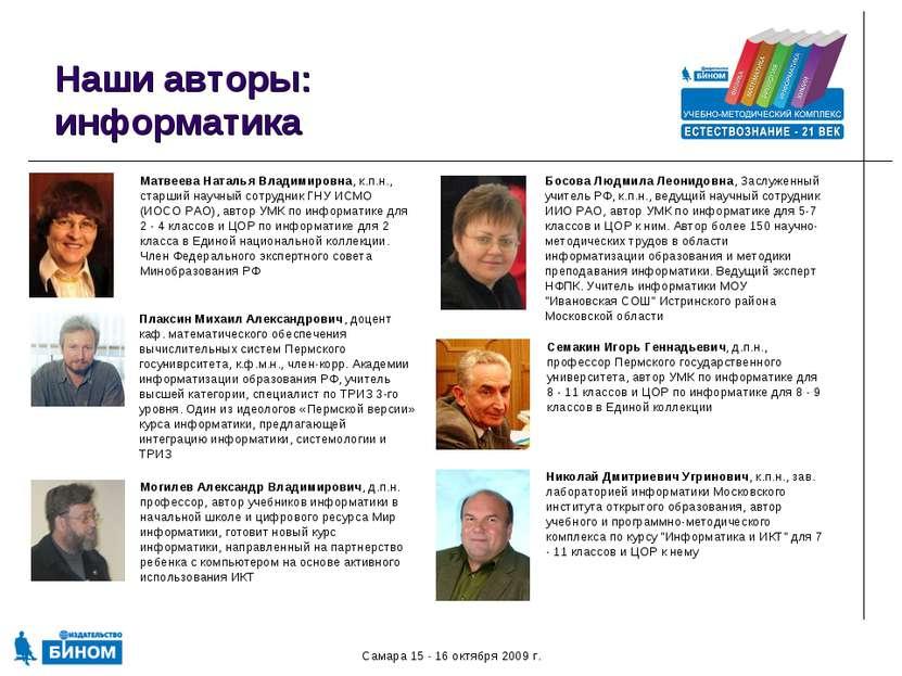 Самара 15 - 16 октября 2009 г. Наши авторы: информатика Матвеева Наталья Влад...