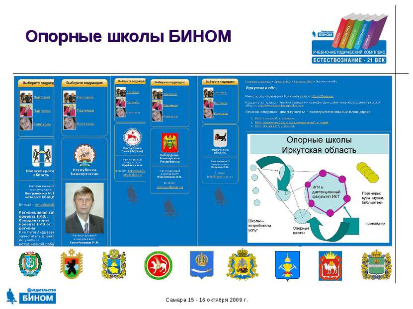 Самара 15 - 16 октября 2009 г. Опорные школы БИНОМ Самара 15 - 16 октября 200...