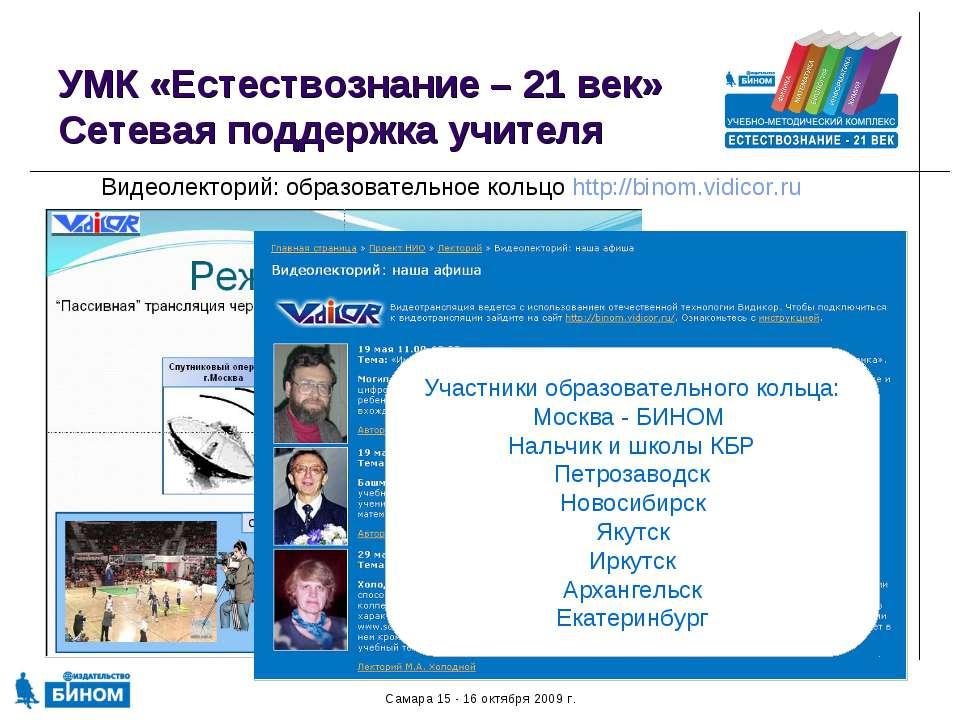 Самара 15 - 16 октября 2009 г. УМК «Естествознание – 21 век» Сетевая поддержк...