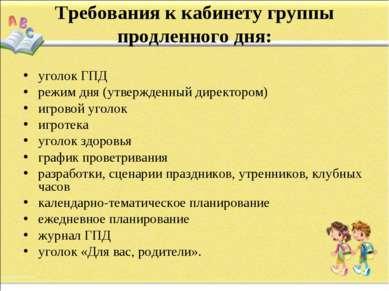 Требования к кабинету группы продленного дня: уголок ГПД режим дня (утвержден...