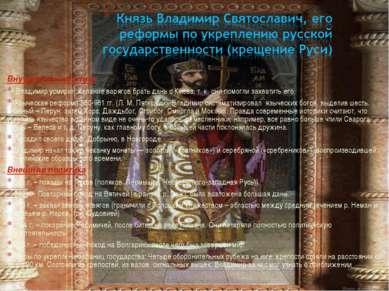 Внутренняя политика - Владимир усмирил желание варягов брать дань с Киева, т....