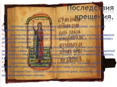 1. Смягчение нравов славя: 10 заповедей – гуманны. Например, нельзя было прин...