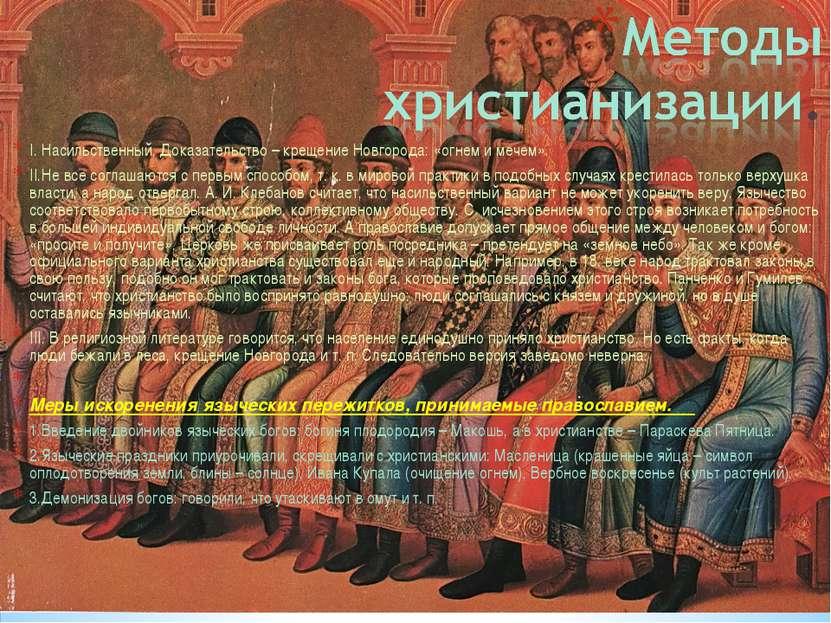 I. Насильственный. Доказательство – крещение Новгорода: «огнем и мечем». II.Н...