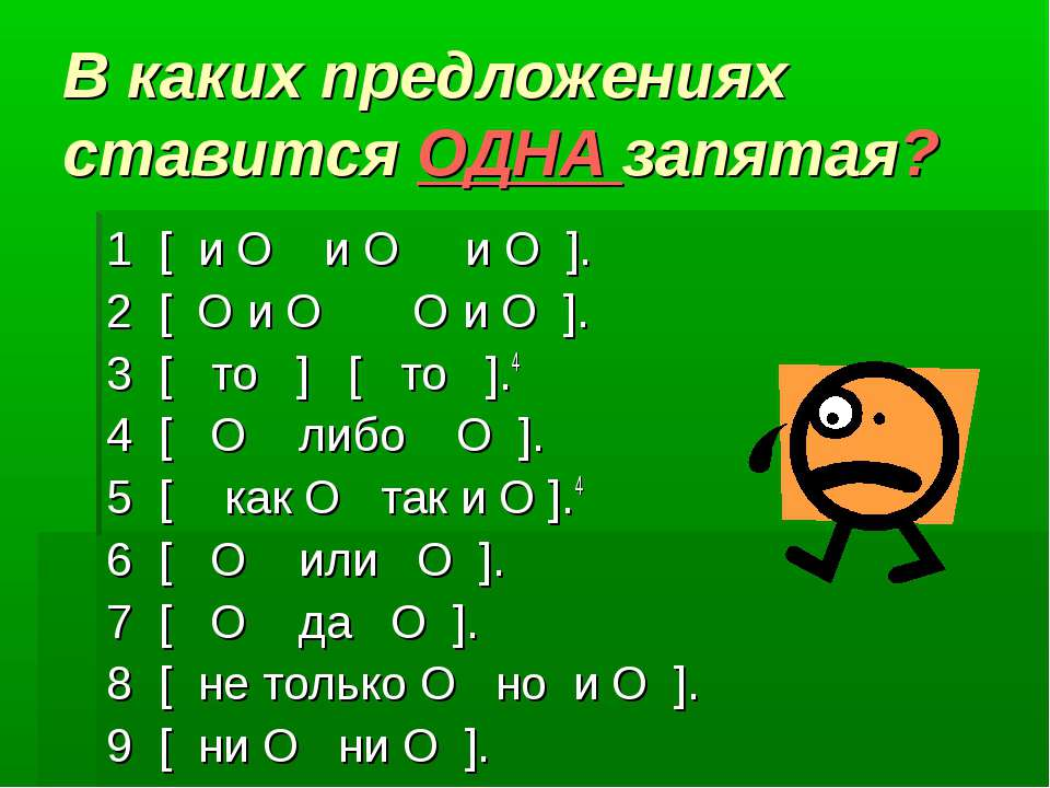 В каких предложениях ставится ОДНА запятая? 1 [ и O и O и O ]. 2 [ O и O O и ...