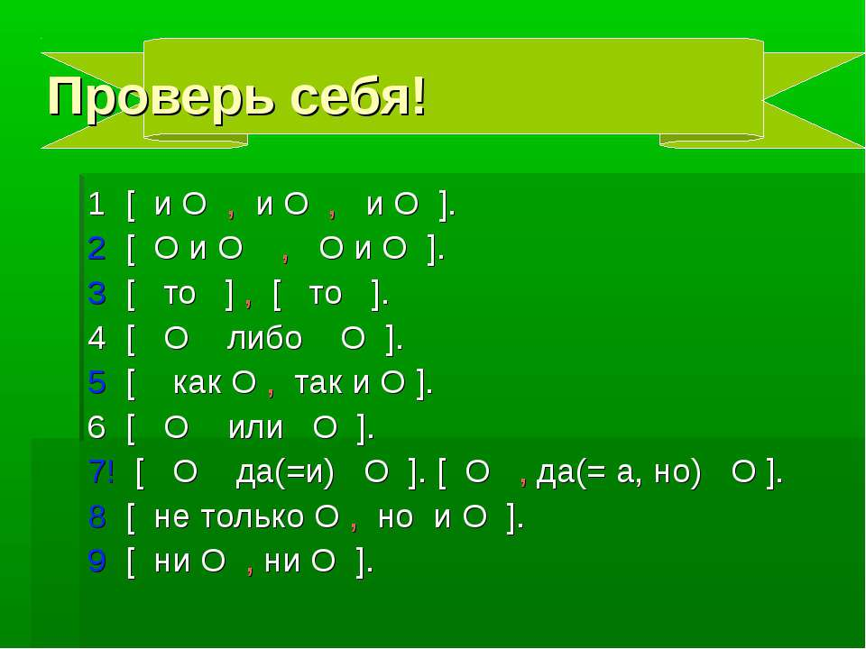 Проверь себя! 1 [ и O , и O , и O ]. 2 [ O и O , O и O ]. 3 [ то ] , [ то ]. ...