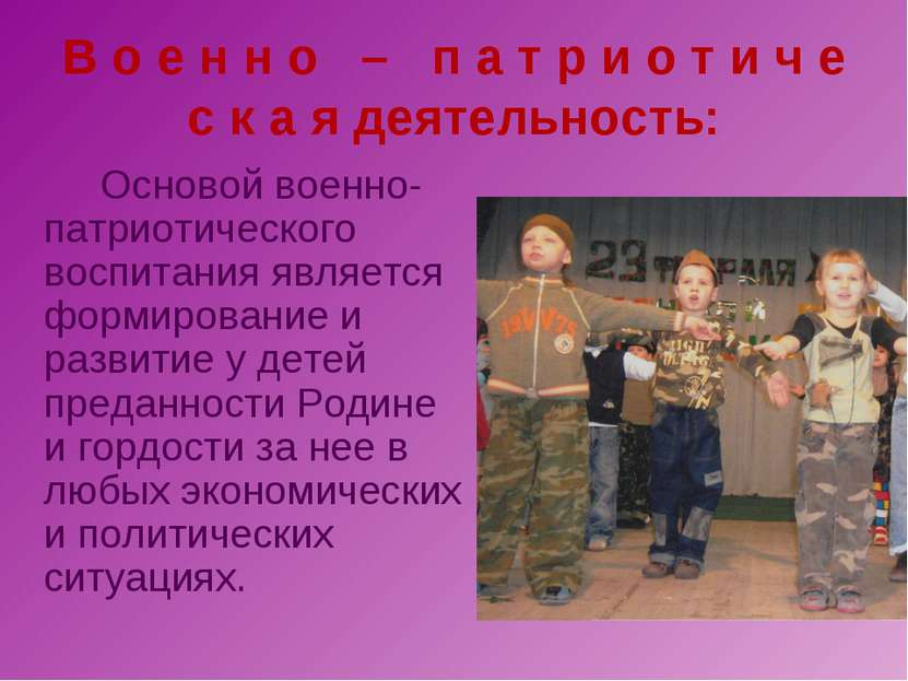 В о е н н о – п а т р и о т и ч е с к а я деятельность: Основой военно-патрио...