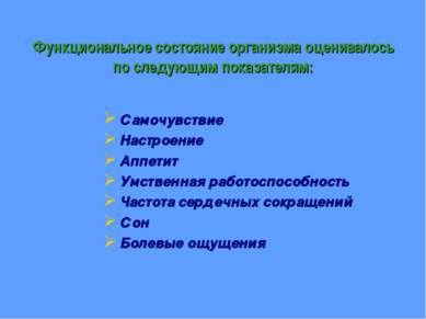 Функциональное состояние организма оценивалось по следующим показателям: Само...