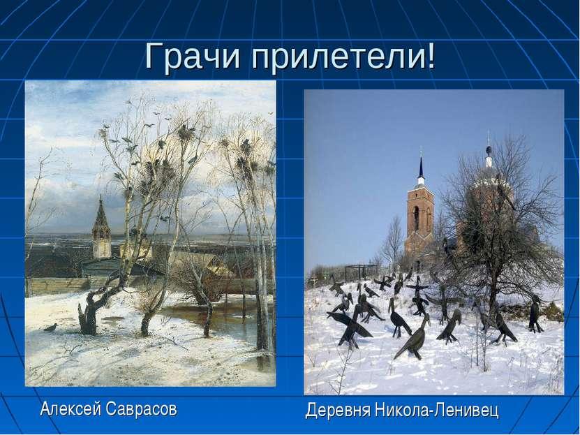 Грачи прилетели! Деревня Никола-Ленивец Алексей Саврасов