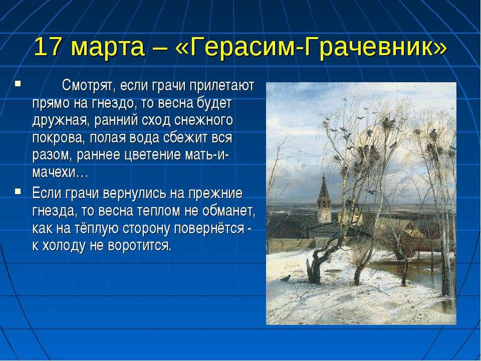 17 марта – «Герасим-Грачевник» Смотрят, если грачи прилетают прямо на гнездо,...
