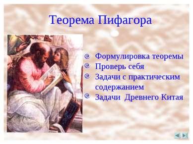 Теорема Пифагора Формулировка теоремы Проверь себя Задачи с практическим соде...