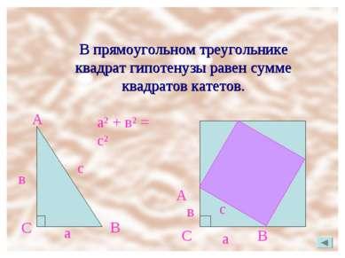 В прямоугольном треугольнике квадрат гипотенузы равен сумме квадратов катетов...
