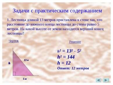 Задачи с практическим содержанием 1. Лестница длиной 13 метров приставлена к ...