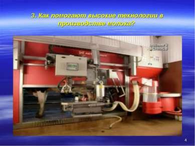 * 3. Как помогают высокие технологии в производстве молока?