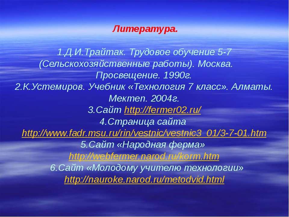 Литература. 1.Д.И.Трайтак. Трудовое обучение 5-7 (Сельскохозяйственные работы...