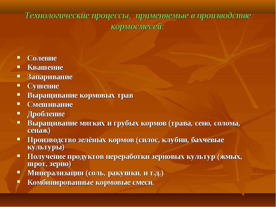 Технологические процессы, применяемые в производстве кормосмесей: Соление Ква...