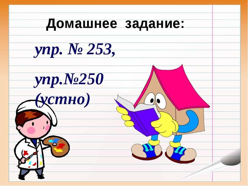 Домашнее задание: упр. № 253, упр.№250 (устно)