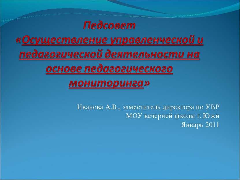 Иванова А.В., заместитель директора по УВР МОУ вечерней школы г. Южи Январь 2011
