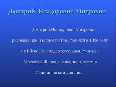 Дмитрий Исидорович Митрохин Дмитрий Исидорович Митрохин- рисовальщик и иллюст...