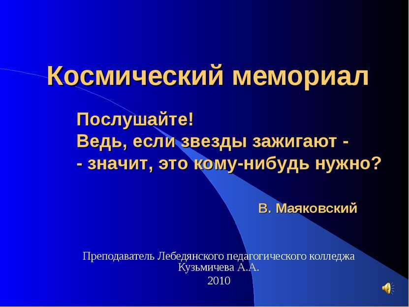 Космический мемориал Преподаватель Лебедянского педагогического колледжа Кузь...