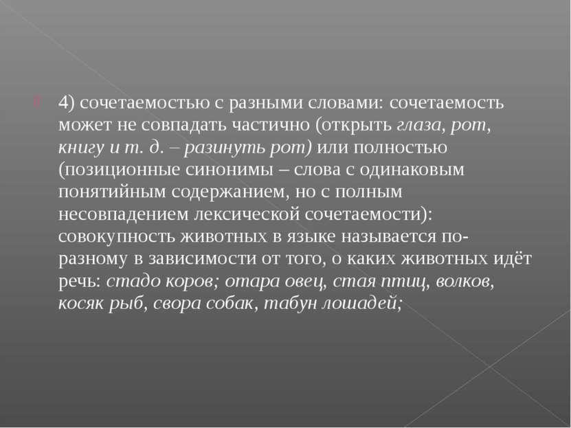 4) сочетаемостью с разными словами: сочетаемость может не совпадать частично ...
