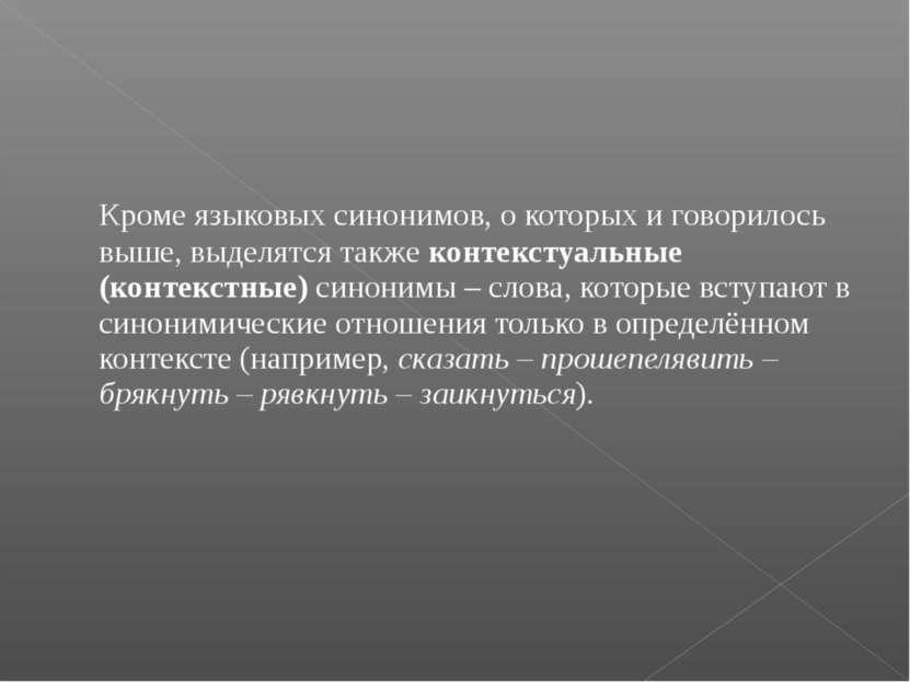 Кроме языковых синонимов, о которых и говорилось выше, выделятся также контек...