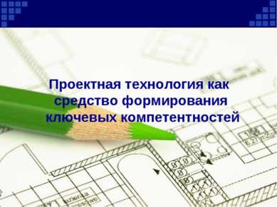 Company Logo Проектная технология как средство формирования ключевых компетен...