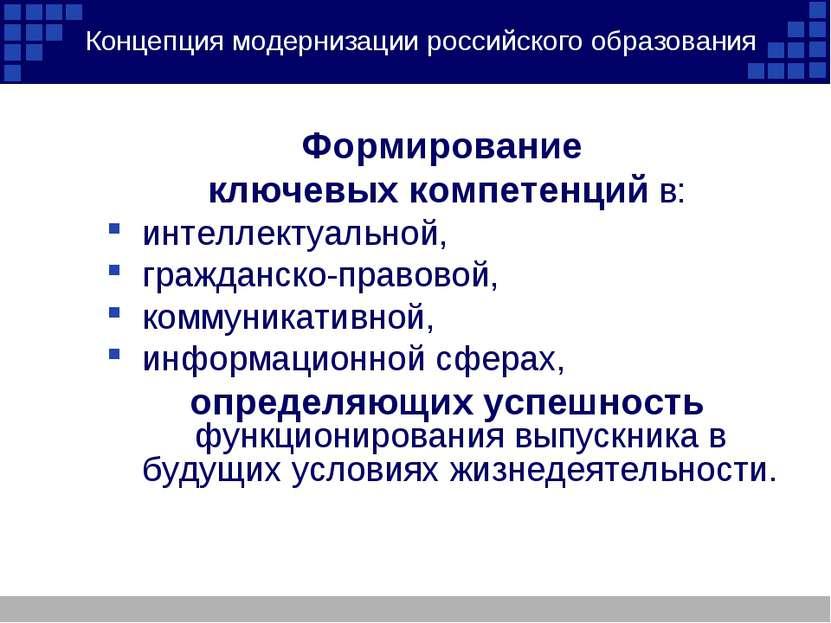 Концепция модернизации российского образования Формирование ключевых компетен...