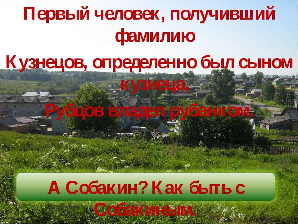 Первый человек, получивший фамилию Кузнецов, определенно был сыном кузнеца, Р...