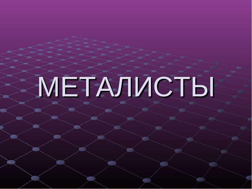 МЕТАЛИСТЫ