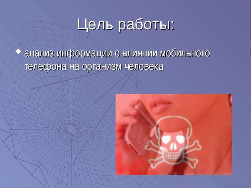 Цель работы: анализ информации о влиянии мобильного телефона на организм чело...