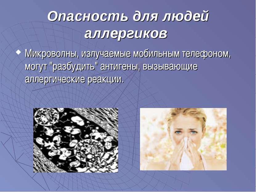 Опасность для людей аллергиков Микроволны, излучаемые мобильным телефоном, мо...