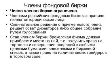 Число членов биржи ограничено. Членами российских фондовых бирж как правило я...